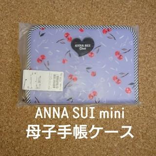 ANNA SUI mini - ANNA SUI mini 母子手帳ケース さくらんぼ