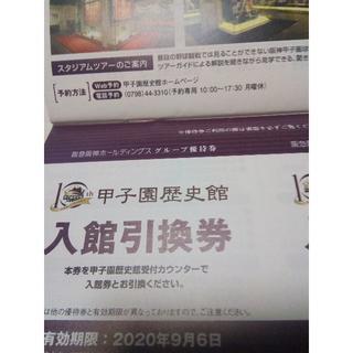 4まい  甲子園歴史館入館引換券(美術館/博物館)