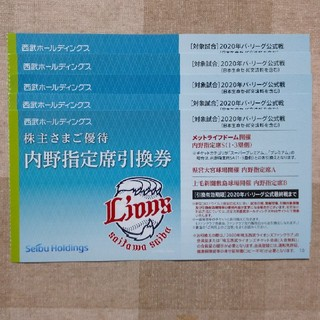 サイタマセイブライオンズ(埼玉西武ライオンズ)の西武ライオンズ内野指定席引換券5枚 株主優待(野球)