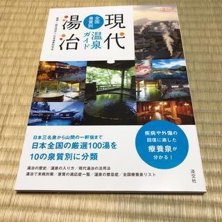 現代湯治全国泉質別温泉ガイド(地図/旅行ガイド)