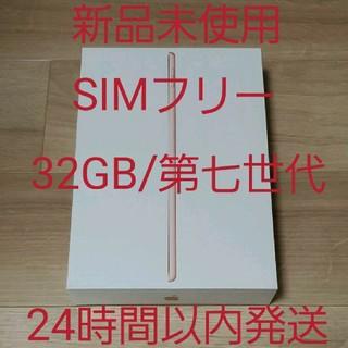 アイパッド(iPad)の【新品未使用】iPad 10.2インチ 32GB Wi-Fi+Cellular(タブレット)
