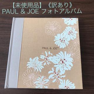 ポールアンドジョー(PAUL & JOE)の【未使用品】PAUL & JOE フォトアルバム 《訳あり》(アルバム)
