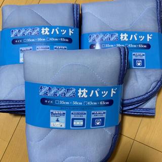 【新品】接触冷感 枕カバー 3個セット(枕)