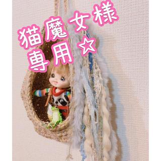 猫魔女様 専用☆(人形)