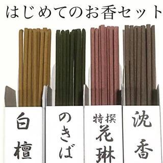 はじめてのお香セット no.249(お香/香炉)