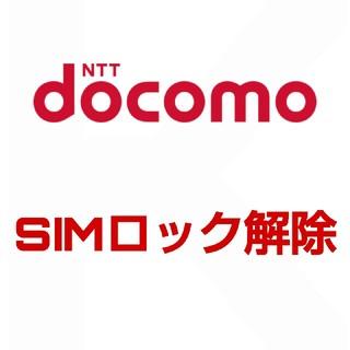 NTTdocomo - docomo SIMロック解除