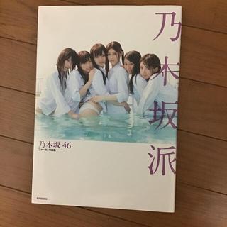 乃木坂46 - 乃木坂派 乃木坂46ファ-スト写真集