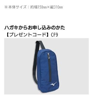 ミズノ(MIZUNO)の進研ゼミ MIZUNO ワンショルダーバッグ(その他)