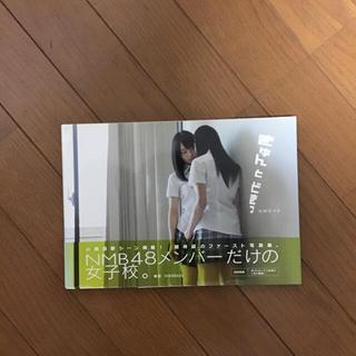 エヌエムビーフォーティーエイト(NMB48)のきゅんとどきっ NMB48写真集(アート/エンタメ)