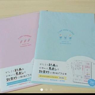 新品♡スタディプランナー♡2冊セット(カレンダー/スケジュール)