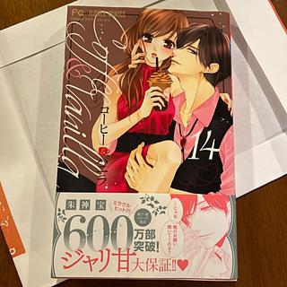 コーヒー&バニラ 14(少女漫画)