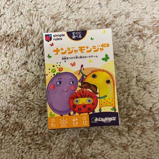 ナンジャモンジャ カードゲーム(トランプ/UNO)