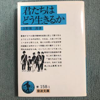 イワナミショテン(岩波書店)の君たちはどう生きるか(文学/小説)
