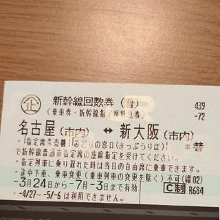 新幹線回数券 名古屋(市内)⇔新大阪(市内) 2020.7.3まで有効(鉄道乗車券)