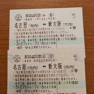 新幹線回数券 名古屋(市内)⇔新幹線(市内)2枚セット(鉄道乗車券)