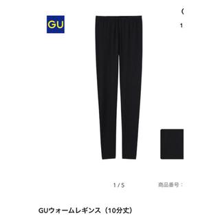 ジーユー(GU)のGU ウォームイージー レギンス 黒 ヒートテック あったか ストレッチ (レギンス/スパッツ)