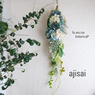 *紫陽花2種とグリーン  フェイクスワッグ(その他)