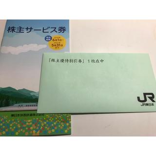 ジェイアール(JR)のJR東日本 株主優待券(鉄道乗車券)