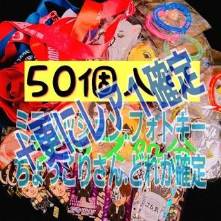エグザイル トライブ(EXILE TRIBE)のLDH 詰め合わせ 50個(国内アーティスト)