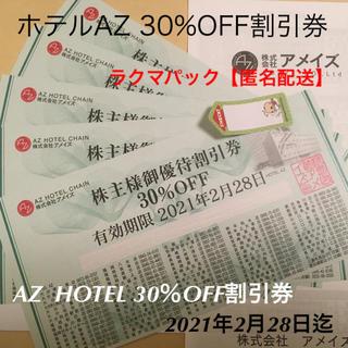 ホテルAZ 30%OFF×5枚セット(宿泊券)