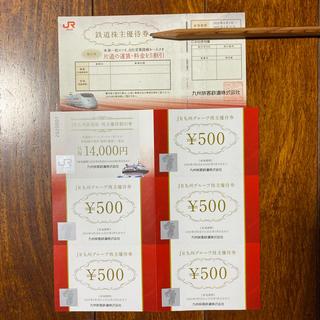 ジェイアール(JR)の送料無料 最新 JR九州 株主優待券(鉄道乗車券)