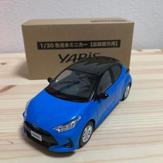 トヨタ(トヨタ)のトヨタ ヤリス 色見本 ミニカー 非売品 カラーサンプル TOYOTA (ミニカー)