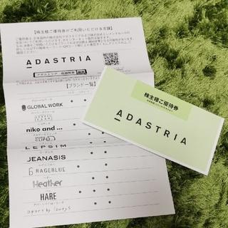 グローバルワーク(GLOBAL WORK)の最新 アダストリア 株主優待 3000 円分(ショッピング)