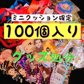 エグザイル トライブ(EXILE TRIBE)のLDH 詰め合わせ 100個(国内アーティスト)