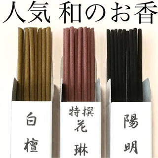 【人気】和のお香セット no.250(お香/香炉)