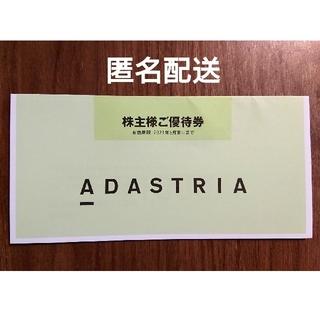 グローバルワーク(GLOBAL WORK)のアダストリア 株主優待券5枚 5000円分(ショッピング)