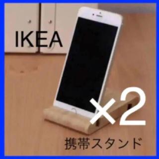 IKEA BERGENES 携帯ホルダー 携帯スタンド  2つ