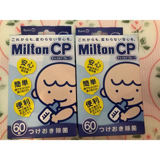 ミルトン錠剤 60錠(哺乳ビン用消毒/衛生ケース)