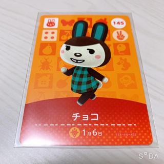 Nintendo Switch - 【どうぶつの森】amiboカード/チョコ