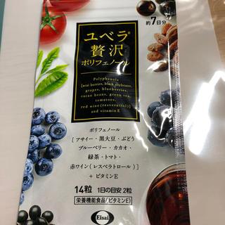 エーザイ(Eisai)のユベラ贅沢ポリフェノール エーザイ(ビタミン)