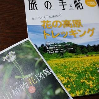 最新号 旅の手帖 2020年 06月号 750円(趣味/スポーツ)