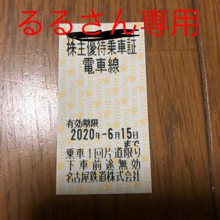 名鉄株主乗車証2枚(鉄道乗車券)