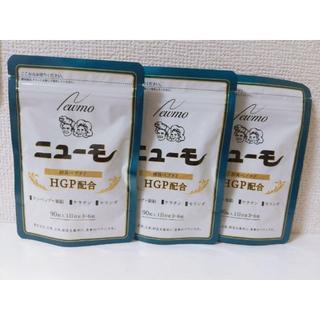 【3セット】ニューモ育毛剤 卵黄ペプチド 90粒 (スカルプケア)