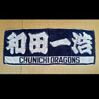 チュウニチドラゴンズ(中日ドラゴンズ)の中日ドラゴンズ 和田一浩 フェイスタオル(応援グッズ)