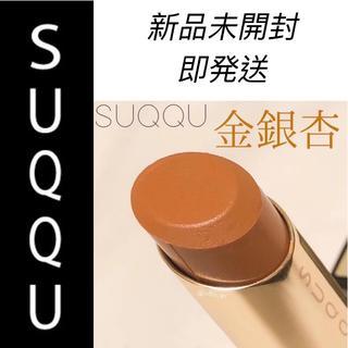 SUQQU - SUQQU  スック  モイスチャーリッチリップスティック  12