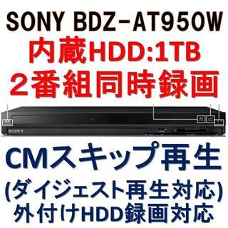 ソニー(SONY)の動作品★SONY BDZ-AT950W/2番組同時録画/1TB HDD内蔵(ブルーレイレコーダー)