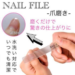 【送料無料】爪磨き ネイルファイル ガラス 爪やすり ネイルケア コスメ(ネイルケア)