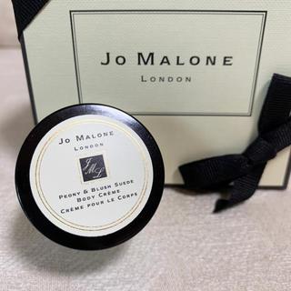 Jo Malone - 【新品 未使用】ジョーマローン ピオニー&ブラッシュスェード ボディークリーム