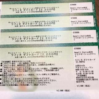 ラフィネ  ギフトカード チケット 4枚(その他)