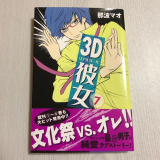 コウダンシャ(講談社)の3D彼女 リアルガール【第7巻】(少女漫画)