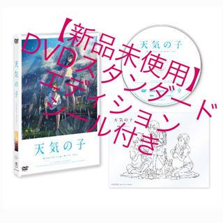 角川書店 - 天気の子 DVD スタンダードエディション