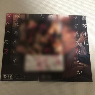 クズの教育単行本+同人誌2冊セット(ボーイズラブ(BL))