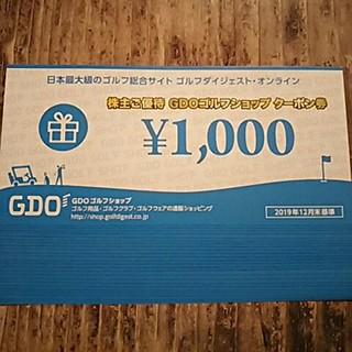 25000円分 GDO ゴルフ ダイジェスト オンライン クーポン券(ゴルフ場)