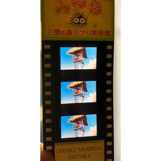 ジブリ(ジブリ)の三鷹の森ジブリ美術館入場券(使用済み)(美術館/博物館)