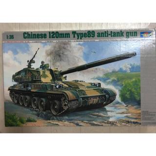 1/35 トランペッター 中国 89式 120ミリ 対戦車自走砲(プラモデル)