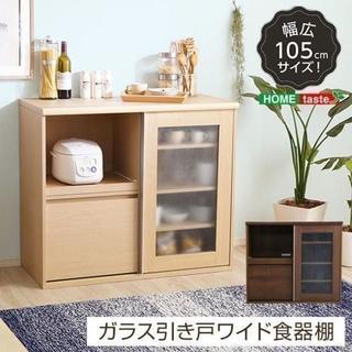 ガラス引き戸ワイド食器棚☆ロータイプ フォルム(キッチン収納)